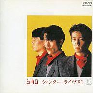 【中古】邦楽DVD YMO・ウィンター・ライヴ'81 ((株)SME・インターメディア)
