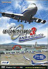 【中古】WindowsXP/Vista DVDソフト ぼくは航空管制官3 ANAエディション