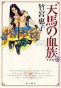 【中古】B6コミック 天馬の血族 完全版(5) / 竹宮惠子
