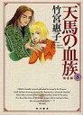 【中古】B6コミック 天馬の血族 完全版(完)(8) / 竹宮惠子