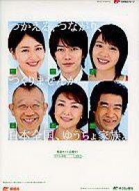 【中古】クリアファイル 日本全国、ゆうちょ家族。 クリアファイル 日本郵政グループノベルティグッズ