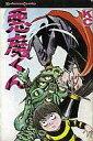 【中古】少年コミック 悪魔くん (少年マガジンコミックス版)(1) / 水木しげる