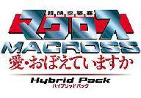 【中古】PS3ソフト 超時空要塞マクロス〜愛・おぼえていますか〜ハイブリッドパック[限定版]