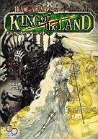 【中古】ボードゲーム キング・オブ・ザ・ランド (ブレイド・オブ・アルカナ The 3rd Edition/サプリメント)