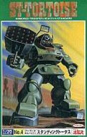 【中古】プラモデル 1/35 アーマードトルーパー ATH-14-ST スタンディングトータス 「装甲騎兵ボトムズ」 シリーズNo.4 [505678]