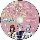 【中古】アニメ系CD うたの☆プリンスさまっ♪ Debut ドラマCD 体当たりバラエティ!試してガンバレ!!「笑って、ごまかして!」