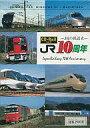 【中古】Windows95/Mac漢字Talk7.1以降 CDソフト JR 10周年 -JRの鉄道史-