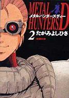 【中古】文庫コミック メタルハンターズ・D(文庫版)(2) / たがみよしひさ