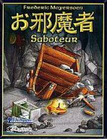 【新品】ボードゲーム お邪魔者 日本語版 (Saboteur)