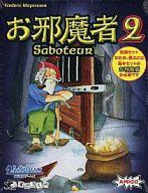 【中古】ボードゲーム お邪魔者2 日本語版 (Saboteur 2)