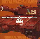 【中古】アニメ系CD METALMAX2:ReLOADED ORIGINAL SOUND TRACK 【タイムセール】