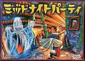 【中古】ボードゲーム ミッドナイトパーティー 日本語版 (Mitternachtsparty)