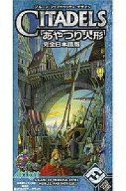 【中古】ボードゲーム あやつり人形 完全日本語版 (Citadels)