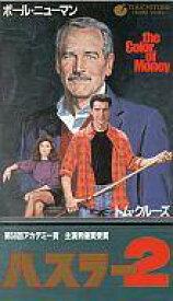 【エントリーでポイント10倍!(9月26日01:59まで!)】【中古】洋画 VHS ハスラー2('86米)<字幕版>