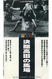 【中古】邦画 VHS 決闘高田の馬場('37日活)