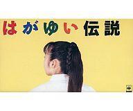 【中古】邦楽 VHS 芳賀ゆい/はがゆい伝説