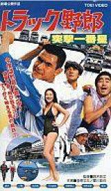 【中古】邦画 VHS トラック野郎〜突撃一番星('78東映)