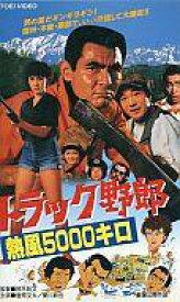 【中古】邦画 VHS トラック野郎〜熱風5000キロ('79東映)