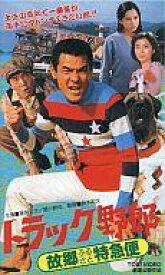【中古】邦画 VHS トラック野郎〜故郷(ふるさと)特急便('79東映)