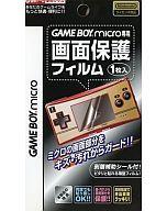 【中古】GBAハード ゲームボーイミクロ専用 画面保護フィルム 1枚入