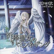 【中古】同人音楽CDソフト 祈り捧ぐ聖女のミンネザング / -LostFairy-