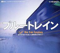 【中古】Windows95/98/Mac漢字Talk7.0以上 CDソフト 日本鉄道紀行 ブルートレイン