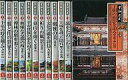 【中古】その他DVD 京都逍遙 BOX付き全12巻セット(特典付き)