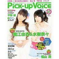 【中古】Pick-up Voice Pick-up Voice 2011/6 VOL.42 ピックアップボイス