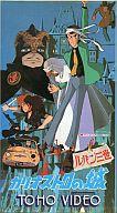 【中古】アニメ VHS ルパン三世 カリオストロの城 [完全版]