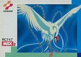 【中古】MSX2 カートリッジROMソフト 火の鳥 -鳳凰編- (箱説なし)