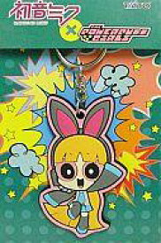 【中古】キーホルダー・マスコット(キャラクター) ブロッサム ラバーキーチェーン 「初音ミク×パワーパフガールズ」