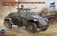 【中古】プラモデル 1/35 独Sd.Kfz221 軽偵察装甲車 4×4機銃搭載型 [CB35013]