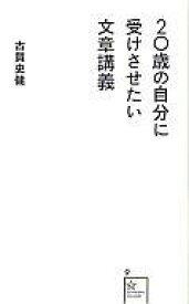 【20日24時間限定!エントリーでP最大26.5倍】【中古】新書 ≪日本語≫ 20歳の自分に受けさせたい文章講義 【中古】afb