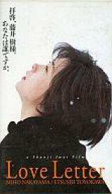 【中古】邦画 VHS Love Letter('95フジテレビジョン)