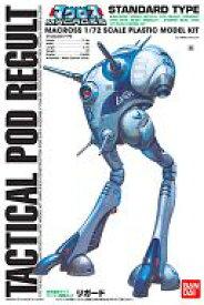 【中古】プラモデル 1/72 標準量産タイプ ワンマン戦闘ポッド リガード 「超時空要塞マクロス」 [0166788]