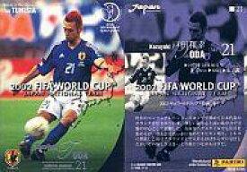 【中古】スポーツ/2002 FIFAワールドカップ日本代表/2002 FIFAワールドカップサッカー日本代表カード[メモリアルボックス] 21 [2002 FIFAワールドカップ日本代表] : 戸田和幸