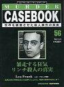 【中古】カルチャー雑誌 週刊マーダー・ケースブック No.56