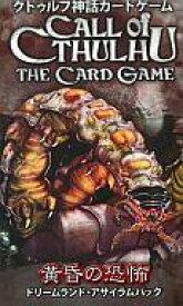 【中古】ボードゲーム クトゥルフ神話カードゲーム 拡張パック1: 黄昏の恐怖 日本語版 (Call of Cthulhu: The Card Game - Twilight Horror Asylum Pack)
