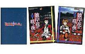【中古】同人ノベル CDソフト 彼岸花の咲く夜に 第一夜+第二夜 セット / 07th Expansion