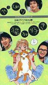 【中古】邦画 VHS やっぱり猫が好き〜はまぐりペペちゃん編