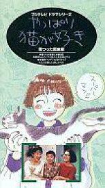 【中古】邦画 VHS やっぱり猫が好き〜首つった部屋編