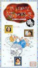 【中古】邦画 VHS やっぱり猫が好き 蔵出し-大利根さんの秘密編