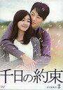 【中古】海外TVドラマDVD 千日の約束 DVD-BOX 2