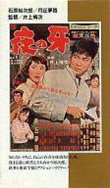 【中古】邦画 VHS 夜の牙('58日活)