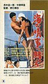 【中古】邦画 VHS 海の情事に賭けろ