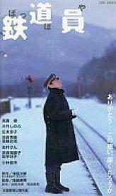 【中古】邦画 VHS 鉄道員(ぽっぽや)('99「鉄道員」製作委員会)