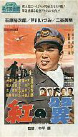 【中古】邦画 VHS 紅の翼('58日活)