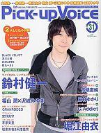 【中古】Pick-up Voice Pick-up Voice 2010/7 VOL.31 ピックアップボイス