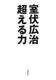 【中古】単行本(実用) ≪スポーツ・体育≫ 超える力 【中古】afb