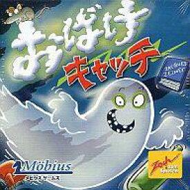 【新品】ボードゲーム おばけキャッチ 日本語版 (Geistes Blitz)